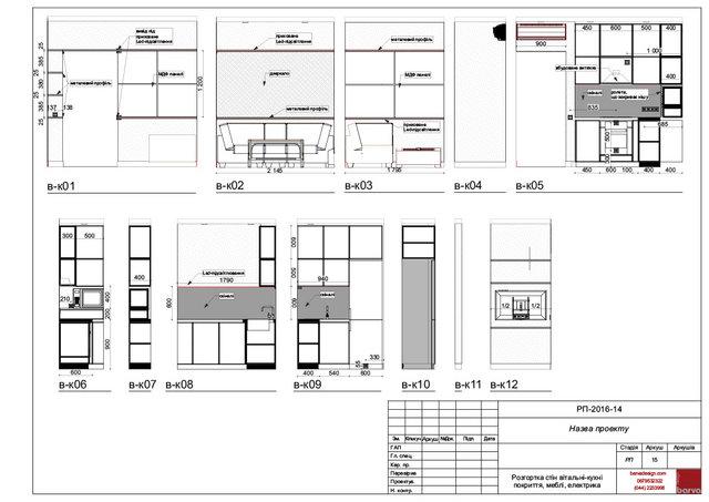 15 Розгортка стін вітальні-кухні: покриття, меблі, електрика