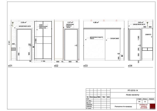 18 Розгортка стін коридору: покриття, меблі, електрика