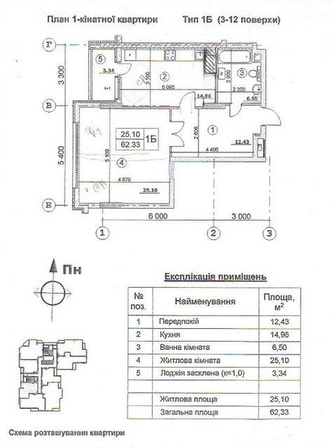Вариант квартиры, предоставленный риэлтором заказчику